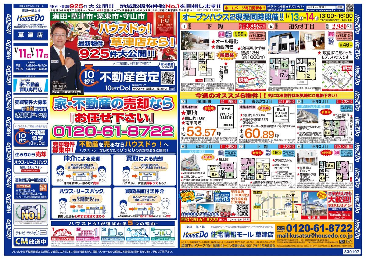 【草津店イベント情報】 1/4(木)~1/11(水)の画像