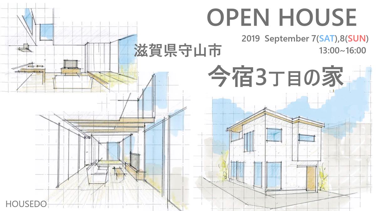 オープンハウス ~守山市今宿3丁目の家 2区画~の画像
