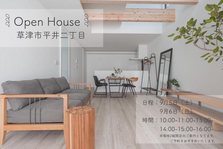 ~オープンハウス情報~ プライベートテラスのある家 in草津市平井2丁目の画像