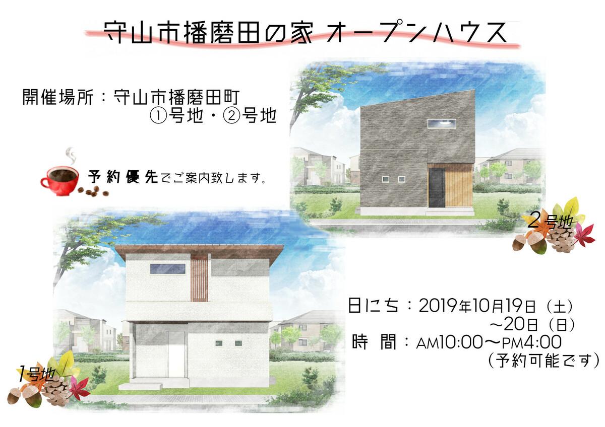 オープンハウス ~守山市播磨田の家~の画像