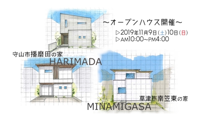 オープンハウス ~播磨田・南笠東の家の家~の画像