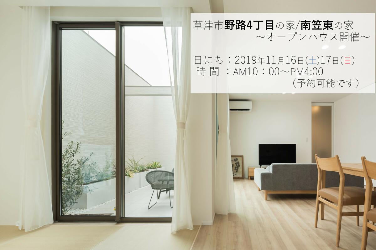 オープンハウス~草津市野路4丁目の家・南笠東の家~の画像