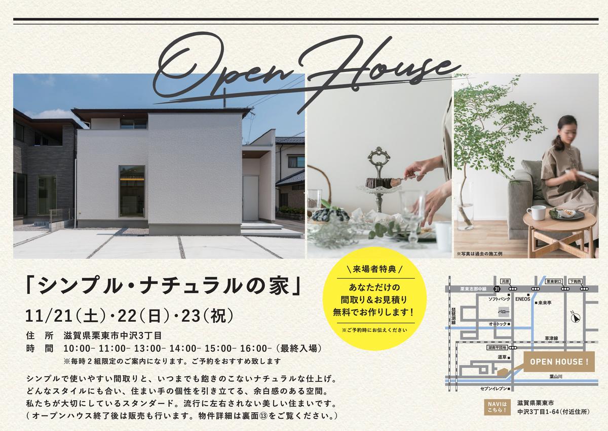 ~オープンハウス情報~ シンプル・ナチュラルの家 in栗東市中沢の家の画像