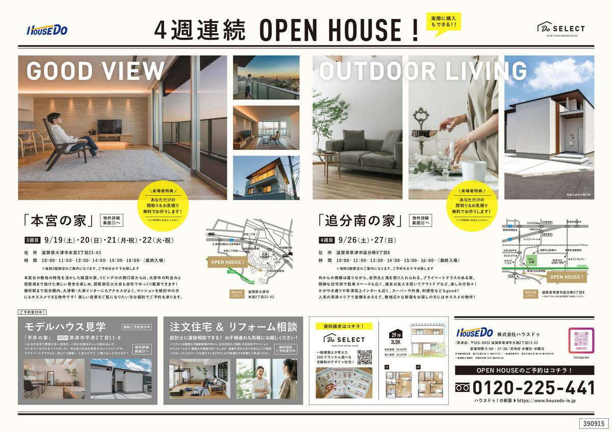 ~オープンハウス情報~ プライベートテラスのある家 in草津市追分南9丁目の画像