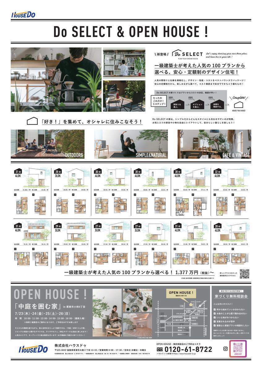 ~オープンハウス情報~ 中庭を囲む家 in栗東市小柿4丁目の画像