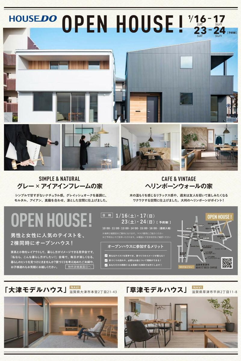 ~オープンハウス情報~ グレー×アイアンフレームの家・ヘリンボーンウォールの家 in草津市追分3丁目の家の画像