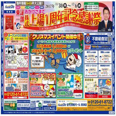 【草津店イベント情報】 11/30(木)~12/6(水)の画像