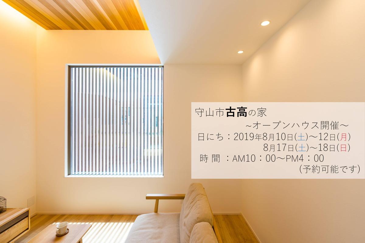 オープンハウス ~守山市古高の家~の画像