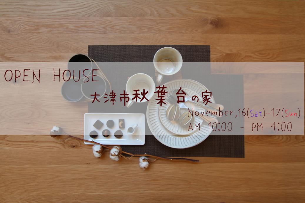 オープンハウス~大津市秋葉台の家~の画像