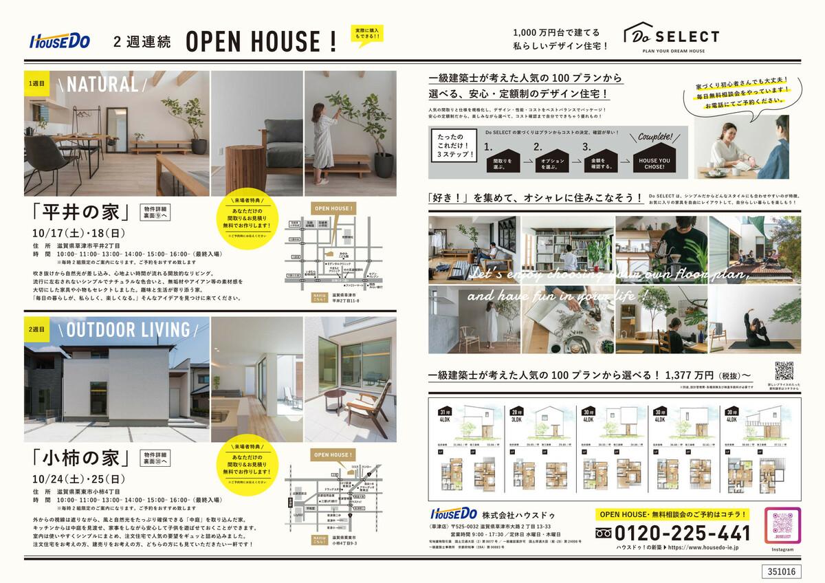 ~オープンハウス情報~ プライベートテラスのある家 in草津市平井2丁目の家の画像