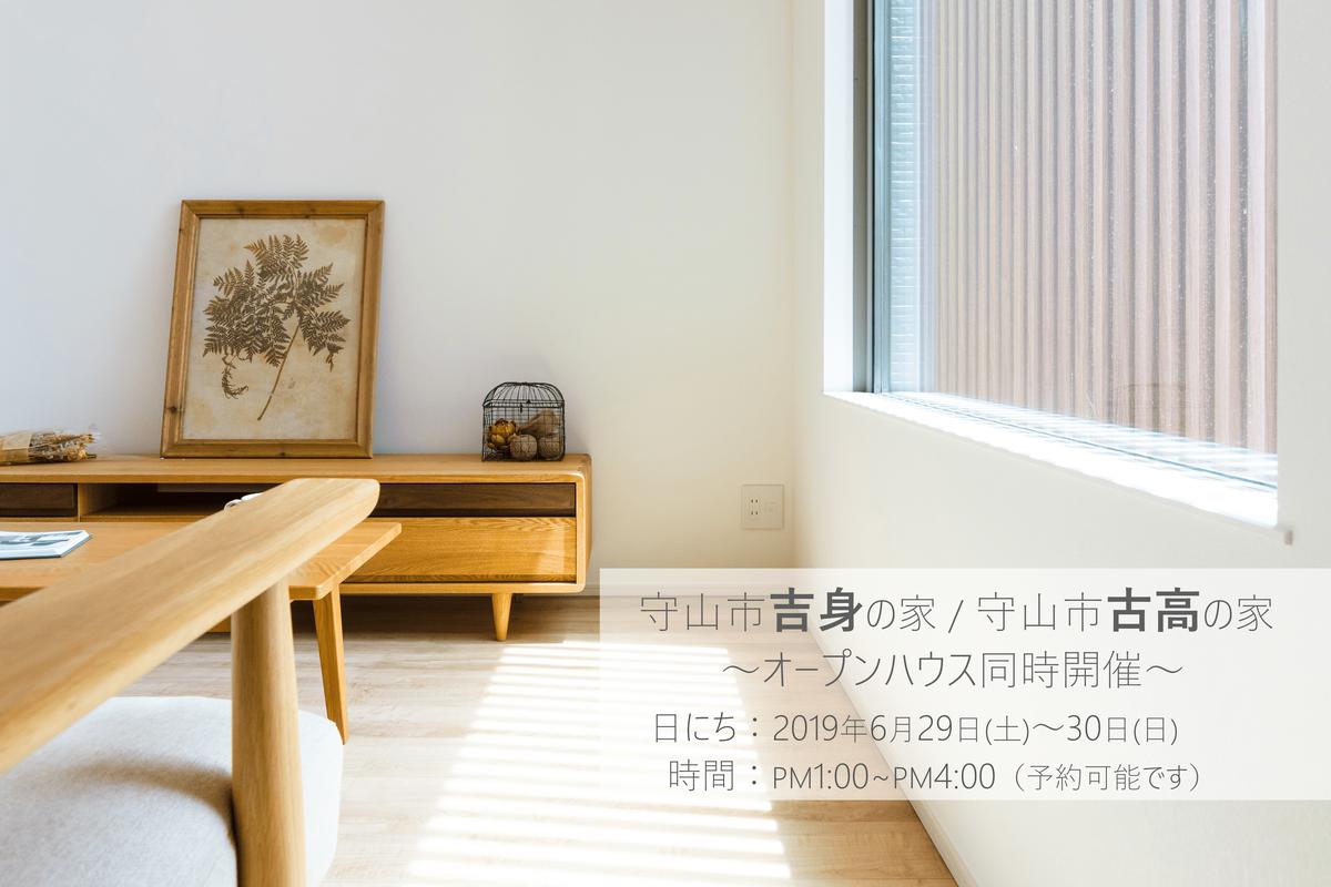 オープンハウス開催~古高町・吉身の家~の画像