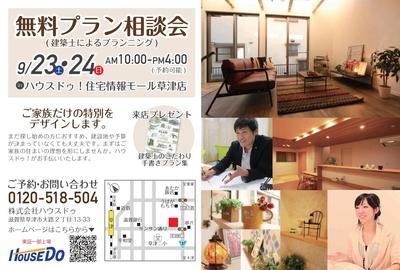 9/23(土),24(日)開催!~プラン相談会のお知らせ~の画像