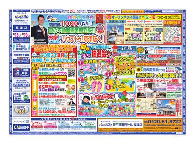 【草津店イベント情報】 7/13(木)~19(水)の画像