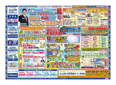 【草津店イベント情報】 8/10(木)~23(水)の画像