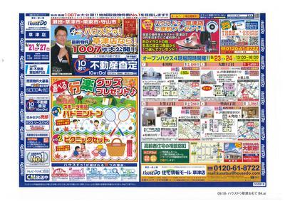 【草津店イベント情報】 9/21(木)~27(水)の画像