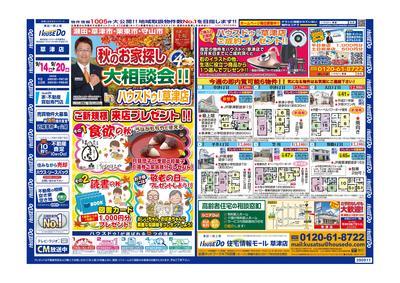 【草津店イベント情報】 9/14(木)~20(水)の画像