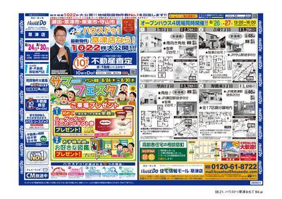 【草津店イベント情報】 8/24(木)~30(水)の画像